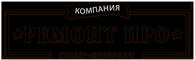 Ремонт ПРО (Спб)